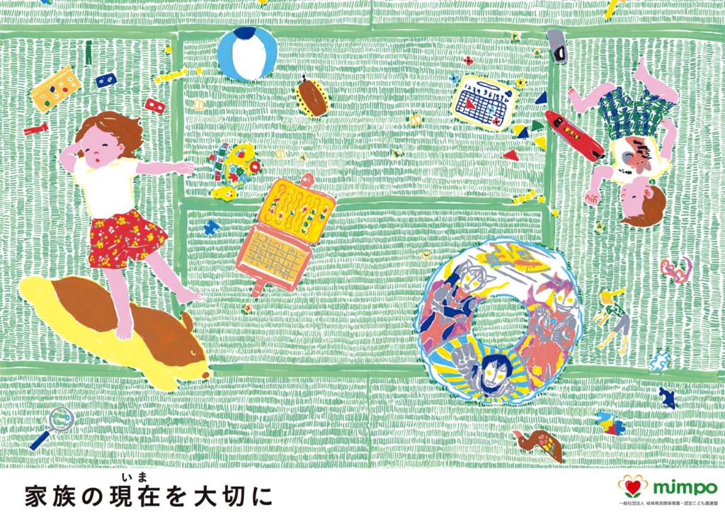 岐阜県民間保育園連盟様 ポスター